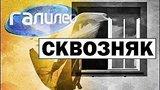 видео 4 мин. 55 сек. #Галилео | Сквозняк ? Draught раздел: Технологии, наука добавлено: 24 июля 2018