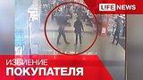 видео 44 сек. Администратор магазина избил покупателя раздел: Новости, политика добавлено: 14 июля 2015
