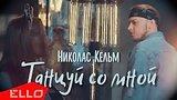 видео 3 мин. 16 сек. Николас Кельм - Танцуй со мной раздел: Музыка, выступления добавлено: 25 июля 2018