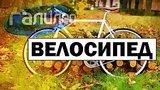 видео 3 мин. 2 сек. #Галилео | Велосипед ? Bicycle раздел: Технологии, наука добавлено: 29 июля 2018