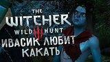 видео 41 мин. 39 сек. Прохождение The Witcher 3: Wild Hunt #19 - Ивасик Любит Какать раздел: Игры добавлено: 15 июля 2015
