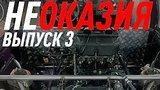 видео 19 мин. 47 сек. ЗАПУСК МОТОРА 150 Л.С. ОТ БАЙКА НА ОКЕ/НЕОКАЗИЯ/ВЫПУСК №3 раздел: Авто, мото добавлено: 1 августа 2018