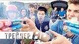 видео 1 мин. 52 сек. Днюха! | Официальный трейлер | HD раздел: Кино, ТВ, телешоу добавлено: 2 августа 2018