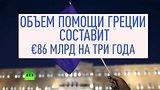 видео 2 мин. 35 сек. Греки сожгли флаг СИРИЗЫ, выступая против мер жесткой экономии раздел: Новости, политика добавлено: 15 июля 2015