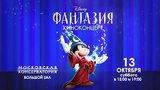 видео 31 сек. Киноконцерт Disney «Фантазия» снова в Московской консерватории – 30 октября 2018 раздел: Кино, ТВ, телешоу добавлено: 7 августа 2018