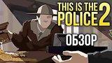 видео 6 мин. 56 сек. This is the Police 2 - Лучше первой части (Обзор/Review) раздел: Игры добавлено: 7 августа 2018