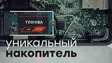 видео 3 мин. 43 сек. Toshiba RC100: недорогой компактный SSD с поддержкой NVMe раздел: Технологии, наука добавлено: 7 августа 2018