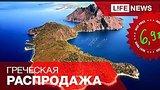 видео 3 мин. 10 сек. Греция может расплатиться с кредиторами островами раздел: Новости, политика добавлено: 15 июля 2015
