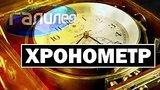 видео 5 мин. 25 сек. #Галилео   Хронометр ? [Chronometer] раздел: Технологии, наука добавлено: 10 августа 2018