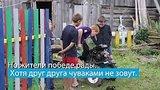 видео 1 мин. 57 сек. Самая смешная деревня в России раздел: Новости, политика добавлено: 11 августа 2018