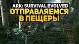 видео 31 мин. 58 сек. Отправляемся в пещеры в ARK: Survival Evolved раздел: Игры добавлено: 15 июля 2015