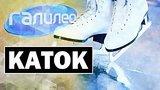 видео 5 мин. 11 сек. #Галилео   Каток ? [Rink] раздел: Технологии, наука добавлено: вчера 19 августа 2018