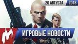 видео 11 мин. 18 сек. Игромания! ИГРОВЫЕ НОВОСТИ, 20 августа (Battlefield V, Hitman 2, Dishonored, Sniper Ghost Warrior) раздел: Игры добавлено: 21 августа 2018