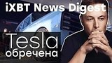 видео 5 мин. 10 сек. Российский ответ Tesla, вертикальная мышь, провал Microsoft раздел: Технологии, наука добавлено: 27 августа 2018