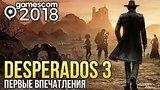 видео 2 мин. 38 сек. DESPERADOS 3 - Первые впечатления | gamescom 2018 раздел: Игры добавлено: 29 августа 2018