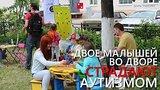 видео 2 мин. 17 сек. Сушилка вместо детской площадки раздел: Новости, политика добавлено: 30 августа 2018