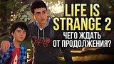видео 4 мин. 46 сек. LIFE IS STRANGE 2 - Чего ждать от продолжения? | gamescom 2018 раздел: Игры добавлено: 31 августа 2018