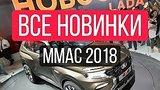 видео 35 мин. 24 сек. Московский автосалон ММАС 2018: полный обзор всех новинок! раздел: Авто, мото добавлено: 1 сентября 2018