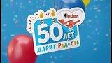 видео 30 сек. Реклама Kinder | Киндер-сюрприз 50 лет - Акция раздел: Рекламные ролики добавлено: 2 сентября 2018