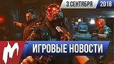 видео 12 мин. 14 сек. Игромания! ИГРОВЫЕ НОВОСТИ, 3 сентября (Cyberpunk 2077, Sekiro, Battlefield V, Fear the Wolves) раздел: Игры добавлено: 4 сентября 2018