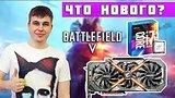 видео 7 мин. 10 сек. Battlefield V - GTX 1080 Ti + i7 6700K Ultra (Open Beta) раздел: Технологии, наука добавлено: 5 сентября 2018