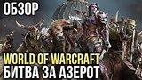 видео 8 мин. 4 сек. World of Warcraft: Battle for Azeroth - Наш маленький «Легион» (Обзор/Review) раздел: Игры добавлено: 5 сентября 2018