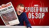 видео 12 мин. 39 сек. ПаукStation. Обзор Marvel's Spider-Man раздел: Игры добавлено: 6 сентября 2018