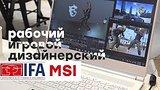 видео 3 мин. 9 сек. Универсальный и стильный ноутбук MSI P65 Creator раздел: Технологии, наука добавлено: 6 сентября 2018