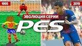 видео 16 мин. 26 сек. Эволюция серии игр Pro Evolution Soccer (1995 - 2018) раздел: Игры добавлено: 10 сентября 2018