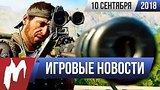 видео 11 мин. 46 сек. Игромания! ИГРОВЫЕ НОВОСТИ, 10 сентября (Battlefield V, Call of Duty: Black Ops 4, Eve Online) раздел: Игры добавлено: 11 сентября 2018