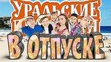 видео 23 мин. 56 сек. «В отпуске» - Уральские пельмени раздел: Юмор, развлечения добавлено: 15 июля 2015