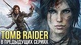 видео 8 мин. 55 сек. Tomb Raider: В предыдущих сериях... раздел: Игры добавлено: 14 сентября 2018