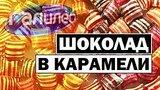 видео 3 мин. 59 сек. Галилео | Шоколад в карамели ? [Chocolate in caramel] раздел: Технологии, наука добавлено: 15 сентября 2018