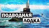 видео 6 мин. 15 сек. Галилео | Подводная лодка ? [Submarine] раздел: Технологии, наука добавлено: 16 сентября 2018