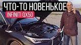 видео 13 мин. 4 сек. Чудо-мотор и руль на проводах: тест-драйв нового Infiniti QX50 + бездорожье раздел: Авто, мото добавлено: 19 сентября 2018