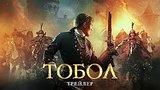 видео 1 мин. 51 сек. Тобол - Официальный трейлер (HD) раздел: Кино, ТВ, телешоу добавлено: вчера 20 сентября 2018