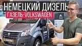 видео 8 мин. 33 сек. ГАЗель с дизелем Volkswagen, 6-МКП и Airbag. Первый обзор раздел: Авто, мото добавлено: 26 сентября 2018