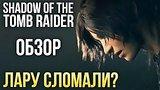 видео 10 мин. 37 сек. Shadow of the Tomb Raider - Лару сломали? (Обзор/Review) раздел: Игры добавлено: 27 сентября 2018