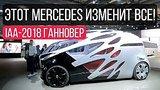 видео 22 мин. 19 сек. Mercedes-трансформер, грузовик без зеркал и другие новинки Daimler // Ганновер-2018 раздел: Авто, мото добавлено: 29 сентября 2018