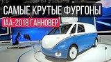 видео 22 мин. 33 сек. Суперкемпер Volkswagen Grand California, пикап-убийца и новости про Opel // Ганновер-2018 раздел: Авто, мото добавлено: 30 сентября 2018