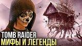 видео 10 мин. 28 сек. Баба-Яга, День Мёртвых и Эльдорадо - Миф и Легенды Tomb Raider раздел: Игры добавлено: 30 сентября 2018