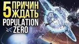 видео 6 мин. 27 сек. 5 причин обратить внимание на POPULATION ZERO раздел: Игры добавлено: 1 октября 2018