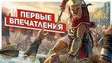 видео 9 мин. 41 сек. Первые впечатления об Assassin's Creed Odyssey раздел: Игры добавлено: 2 октября 2018