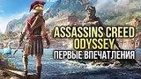 видео 10 мин. 26 сек. ASSASSIN'S CREED ODYSSEY - Первые впечатления раздел: Игры добавлено: 5 октября 2018
