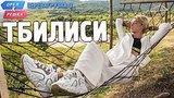 видео 57 мин. 46 сек. Тбилиси. Орёл и Решка. Перезагрузка-3 (English subtitles) раздел: Путешествия, страны, города добавлено: 8 октября 2018