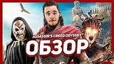 видео 11 мин. 24 сек. Хороший плохой ассасин. Обзор на Assassin's Creed Odyssey раздел: Игры добавлено: 8 октября 2018
