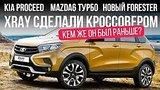 видео 10 мин. 41 сек. Lada Xray Cross, УАЗ за 1,3 млн рублей, ТУРБО на Мазде6 и... // Микроновости Окт 2018 раздел: Авто, мото добавлено: 13 октября 2018