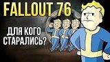 видео 6 мин. 59 сек. Fallout 76 - Для кого старались?   Первое впечатление раздел: Игры добавлено: 17 октября 2018