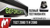 видео 12 мин. 14 сек. NVIDIA GeForce RTX 2080 Ti и 2080 — Революция или… — ЖЦ — Игромания раздел: Игры добавлено: сегодня 19 октября 2018
