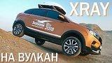 видео 14 мин. 45 сек. Покатались на Ладе по вулкану! Первый тест Lada XRay Cross - Наши тесты раздел: Авто, мото добавлено: 20 октября 2018
